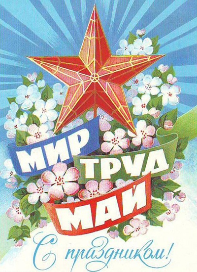Картинки Мир, труд, май~Открытки 1 Мая