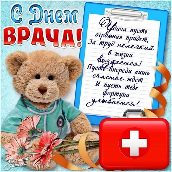Поздравления врачам картинки - Поздравления открытки
