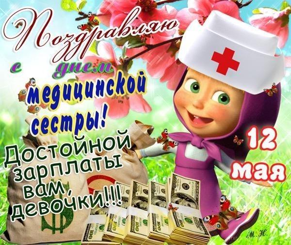 День медицинской сестры - Поздравления открытки