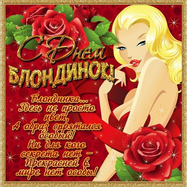 Картинки к дню блондинок~Поздравления открытки