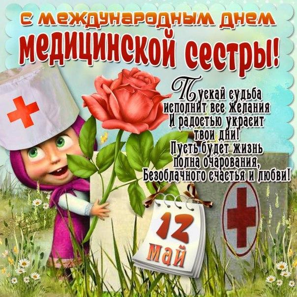 С днем медсестры поздравления прикольные короткие