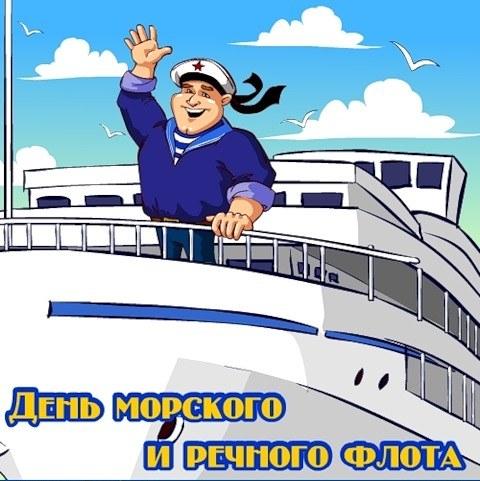 С днем работника морского и речного флота открытка - Поздравления открытки