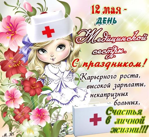 12 мая отмечается День медицинской сестры - Поздравления открытки
