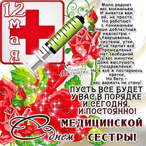Картинки с Днем Медсестры со стихами - Поздравления открытки