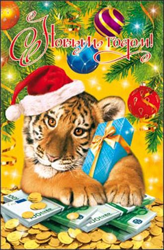 Открытка на год Тигра новогодняя - Год Тигра 2022