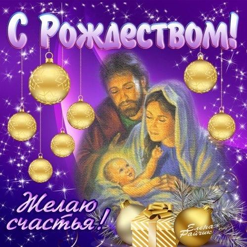 Великий праздник Рождество Христово - Открытки с Рождеством Христовым 2019