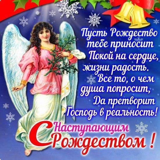 Яркие открытки с наступающим Рождеством - Открытки с Рождеством Христовым 2019
