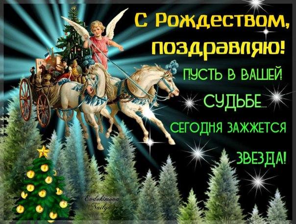 Поздравляю с Рождеством Христовым! - Открытки с Рождеством Христовым 2018