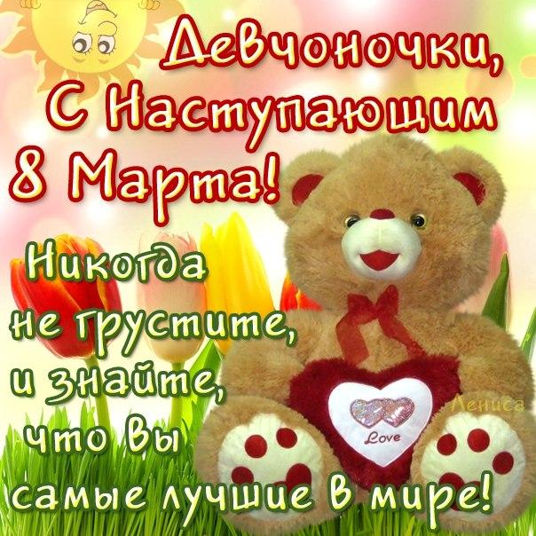 Для девочек к 8 марта поздравления