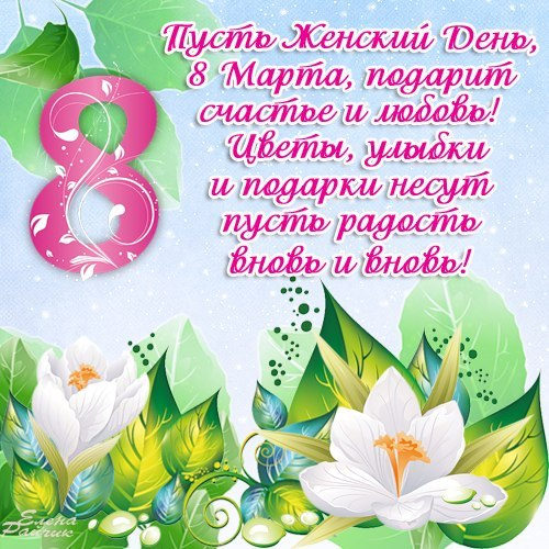 Пожелания на 8 марта стихи~8 марта открытки