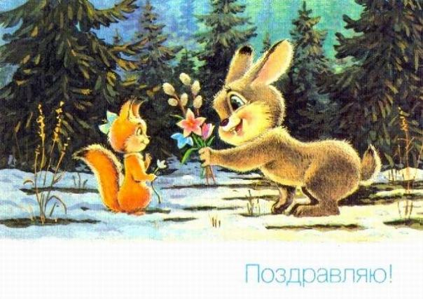 Советская открытка с 8 марта - 8 марта открытки