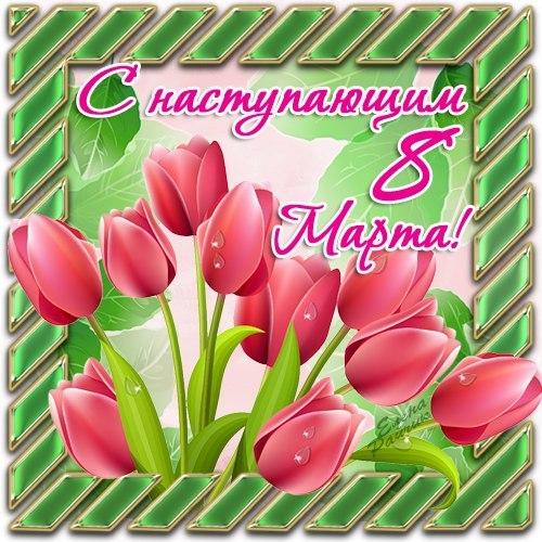 С Наступающим праздником 8 марта~8 марта открытки
