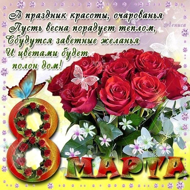 Поздравления с 8 марта женщинам в стихах - 8 марта открытки