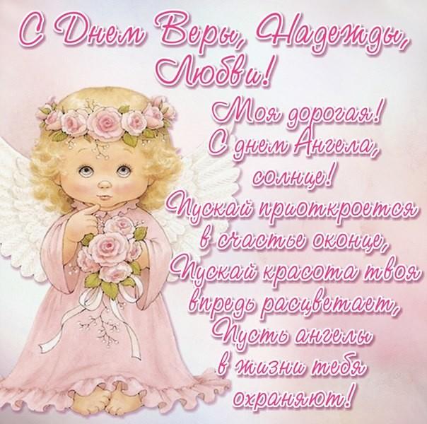 Картинки поздравления с днем Веры, Надежды, Любови - Открытки с именами