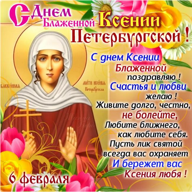 Поздравления девушкам, день ангела у ксении картинки