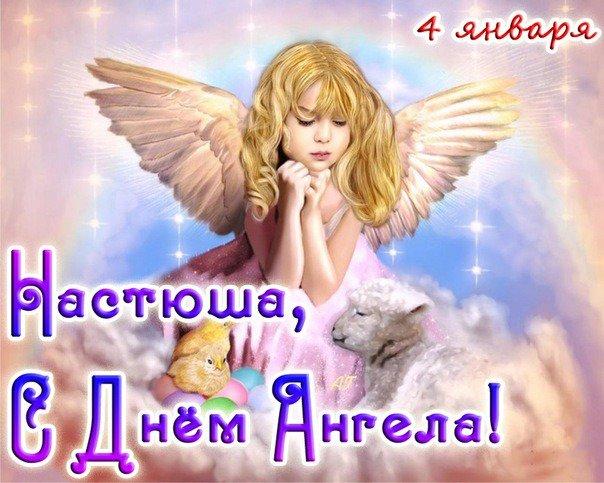 День ангела Анастасии - Открытки с именами