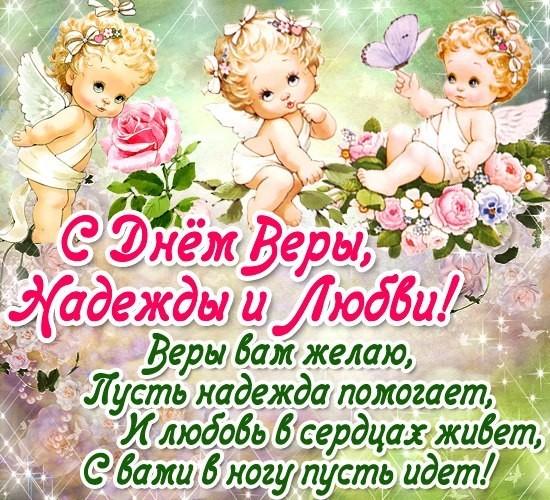Скачать открытки с Днем Веры, Надежды, Любови~Открытки с именами