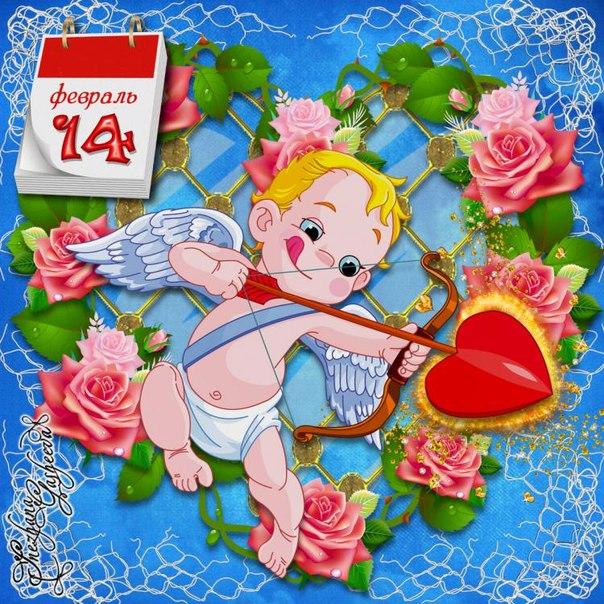 Красивая открытка к 14 февраля~День Святого Валентина открытки 14 февраля