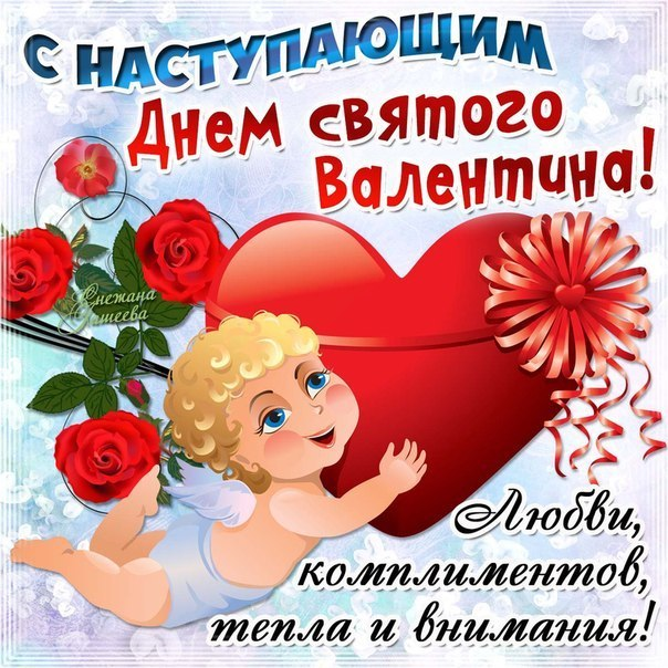 С наступающим днем Святого Валентина картинка~День Святого Валентина открытки 14 февраля