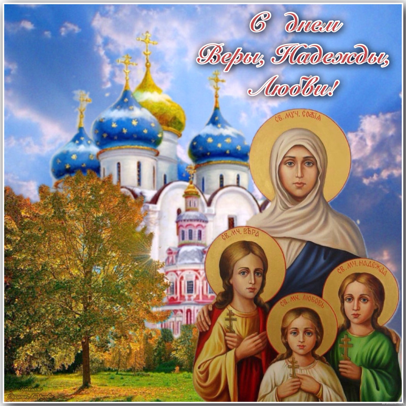 Картинки с поздравлением с днем ангела вера надежда любовь