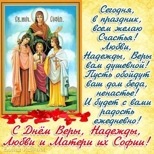День Веры, Надежды, Любви и матери их Софии - Религия в картинках