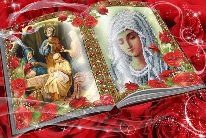 Открытка на рождество пресвятой богородицы~Религия в картинках