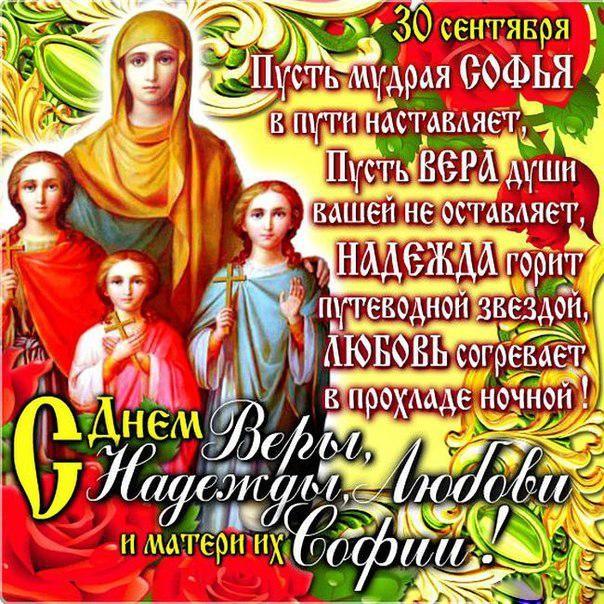 С Днем Веры, Надежды, Любови и матери их Софии - Религия в картинках