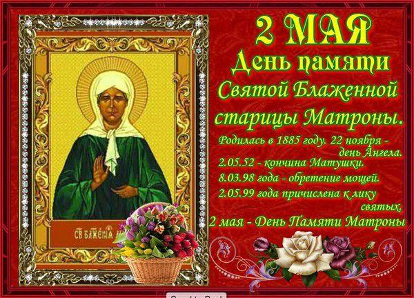 День памяти блаженной Матроны Московской - Религия в картинках