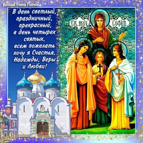Картинки с Днем Веры Надежды и Любови - Религия в картинках