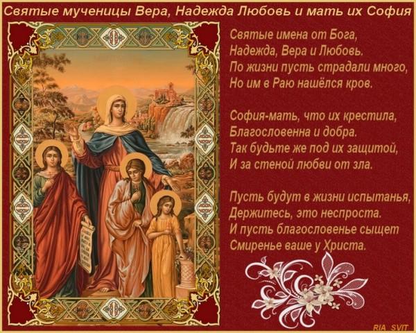 Стихи о Вере, Надежде, Любови и Софии - Религия в картинках