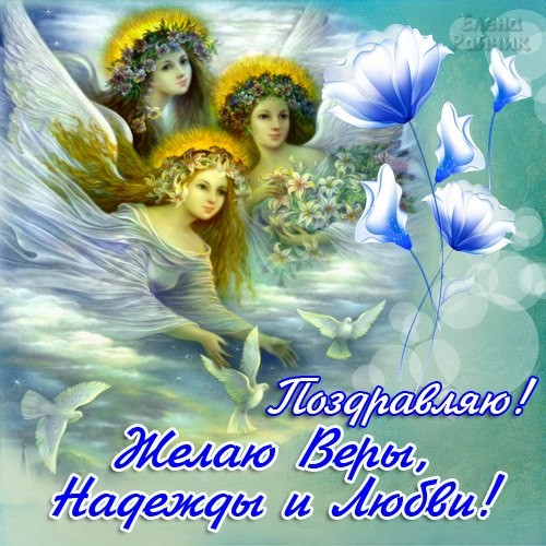 Картинки с надписью вера надежда любовь