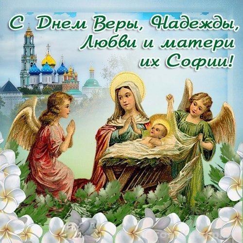 День памяти мучениц Веры, Надежды, Любови и Софии - Религия в картинках