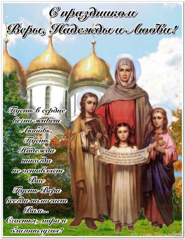 Праздник Вера, Надежда, Любовь и София картинки~Религия в картинках