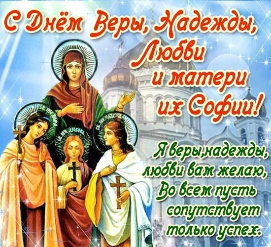 Вера надежда любовь праздник поздравление в картинках