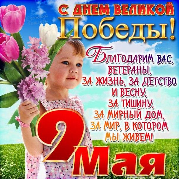 Красивая поздравительная открытка на 9 мая - 9 Мая День Победы ...