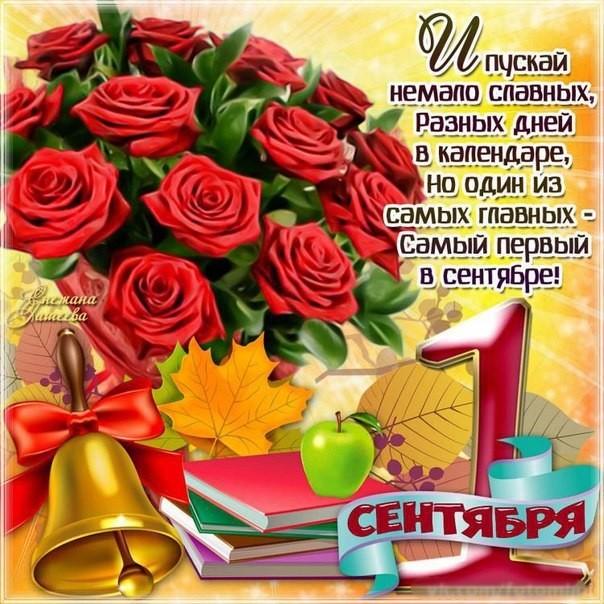 pozdravlenie-s-nachalom-dnya-otkritki foto 14