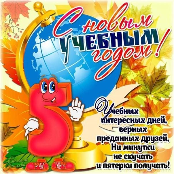 Поздравительные открытки на 1 сентября~Открытки с 1 сентября днём Знаний