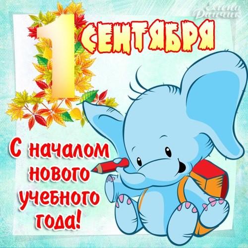 Поздравительные картинки открытки с 1 сентября~Открытки с 1 сентября днём Знаний