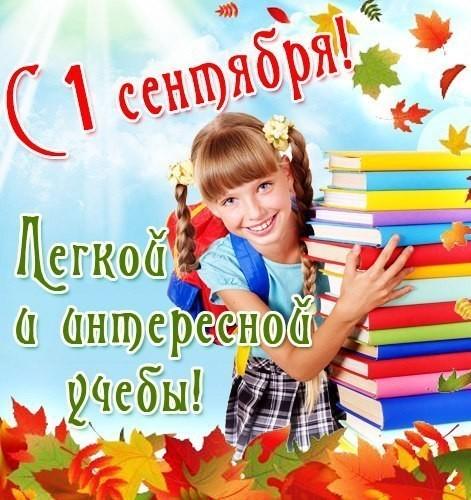 Яркие оригинальные открытки с 1 сентября~Открытки с 1 сентября днём Знаний