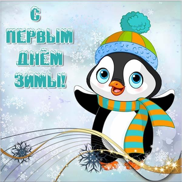Открытка с 1 декабря - Первым днем зимы - Зима картинки