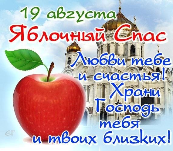 Картинки: 19 августа яблочный спас~Яблочный Спас 2016