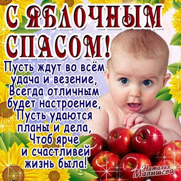 Картинки пожелания к Яблочному Спасу~Яблочный Спас 2016
