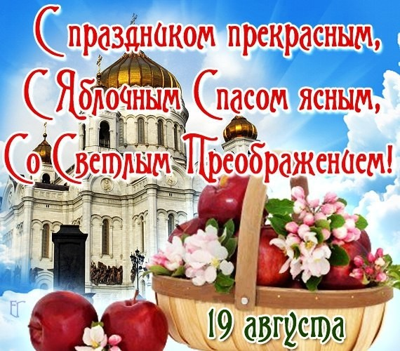 С праздником яблочным спасом~Яблочный Спас 2017