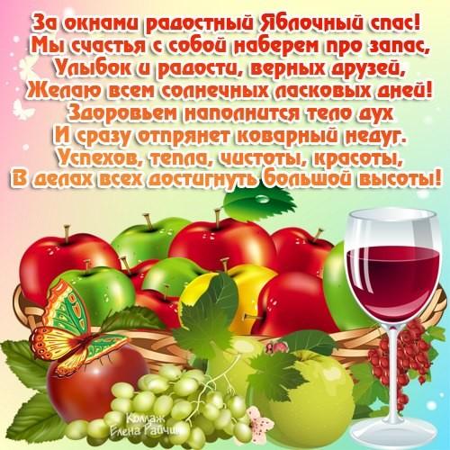 Картинки поздравления с яблочным спасом в стихах~Яблочный Спас 2017
