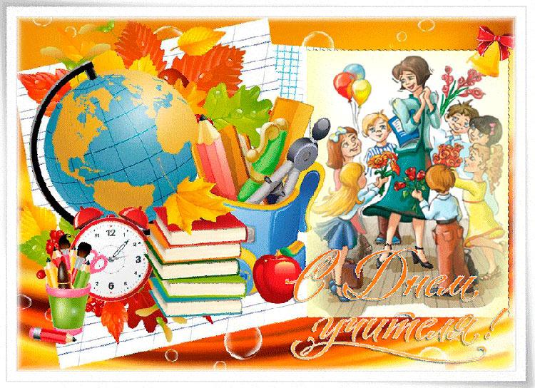 Анимированная открытка на день учителя презентация