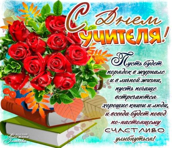 Поздравления в открытках с Днем Учителя - Открытки с Днем учителя