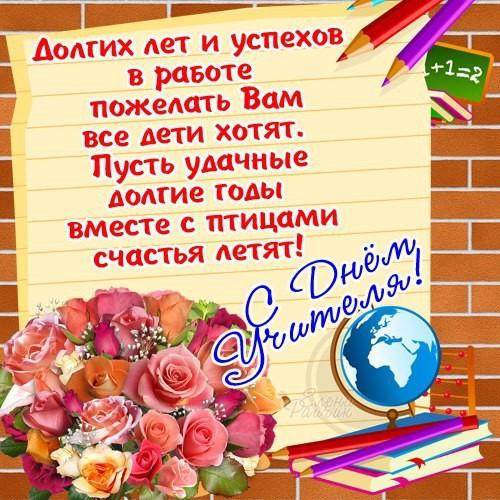 День Учителя поздравление в стихах - Открытки с Днем учителя