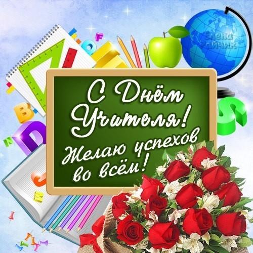 Картинки с пожеланиями на День Учителя~Открытки с Днем учителя