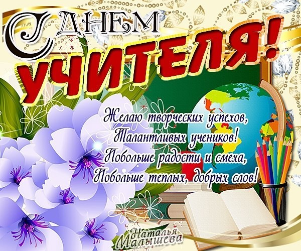 Примите наши поздравления с Днём учителя~Открытки с Днем учителя