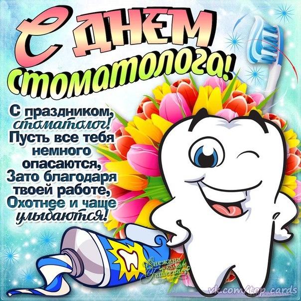 Международный День стоматолога 9 февраля~Картинки с поздравлениями
